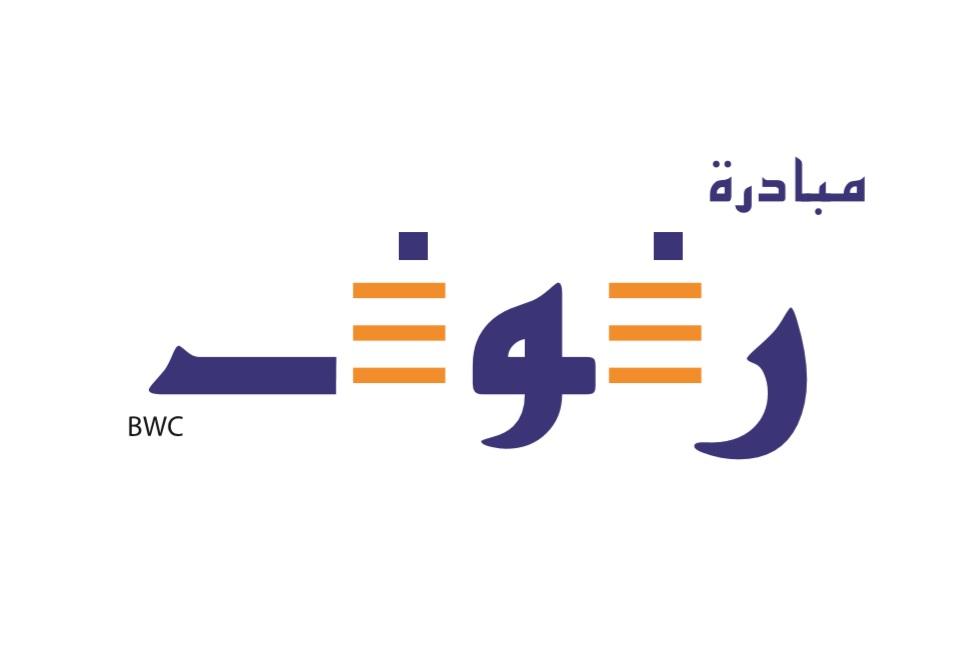 مبادرة رفوف - مجلس سيدات أعمال عجمان